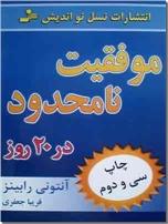 خرید کتاب موفقیت نامحدود در 20 روز از: www.ashja.com - کتابسرای اشجع