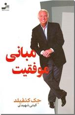 خرید کتاب مبانی موفقیت از: www.ashja.com - کتابسرای اشجع