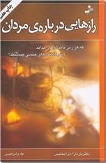 خرید کتاب رازهایی درباره مردان از: www.ashja.com - کتابسرای اشجع
