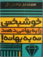 خرید کتاب خوشبختی را به بها می دهند نه به بهانه از: www.ashja.com - کتابسرای اشجع
