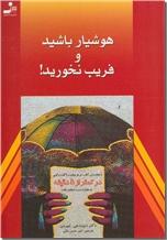 خرید کتاب هوشیار باشید و فریب نخورید از: www.ashja.com - کتابسرای اشجع