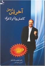 خرید کتاب آخرین راه حل کاهش وزن و لاغری از: www.ashja.com - کتابسرای اشجع