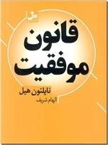 خرید کتاب قانون موفقیت ناپلئون هیل از: www.ashja.com - کتابسرای اشجع