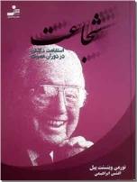 خرید کتاب شجاعت از: www.ashja.com - کتابسرای اشجع