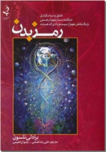 خرید کتاب چشم انداز، ارزش ها و ماموریت سازمانی از: www.ashja.com - کتابسرای اشجع
