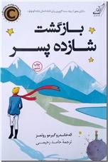 خرید کتاب چگونه مشتریان خود را شگفت زده کنیم از: www.ashja.com - کتابسرای اشجع