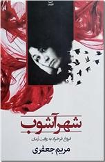 خرید کتاب شهر آشوب از: www.ashja.com - کتابسرای اشجع