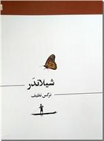 خرید کتاب همیشه شاد باشید از: www.ashja.com - کتابسرای اشجع