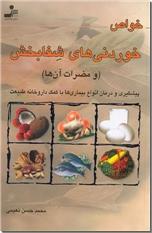 خرید کتاب خواص خوردنی های شفابخش و مضرات آن ها از: www.ashja.com - کتابسرای اشجع