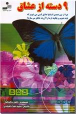 خرید کتاب 9 دسته از عشاق از: www.ashja.com - کتابسرای اشجع