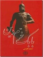 خرید کتاب بابک خرم دین از: www.ashja.com - کتابسرای اشجع