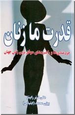 خرید کتاب قدرت ما زنان از: www.ashja.com - کتابسرای اشجع