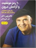 خرید کتاب 10 رمز دستیابی به موفقیت و آرامش درون از: www.ashja.com - کتابسرای اشجع