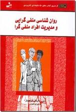 خرید کتاب روان شناسی منفی گرایی و مدیریت افراد منفی گرا از: www.ashja.com - کتابسرای اشجع