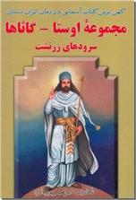 خرید کتاب مجموعه اوستا گاثاها زرتشت از: www.ashja.com - کتابسرای اشجع