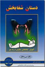 خرید کتاب دستان شفابخش از: www.ashja.com - کتابسرای اشجع