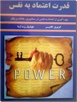 خرید کتاب قدرت اعتماد به نفس از: www.ashja.com - کتابسرای اشجع