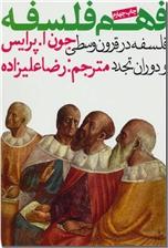 خرید کتاب 70 روش برای حفظ انگیزه از: www.ashja.com - کتابسرای اشجع
