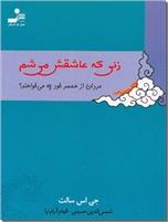 خرید کتاب زنی که عاشقش میشم از: www.ashja.com - کتابسرای اشجع