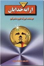 خرید کتاب ارابه خدایان از: www.ashja.com - کتابسرای اشجع