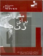 خرید کتاب مقرراتی برای زن ها از: www.ashja.com - کتابسرای اشجع