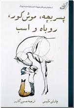 خرید کتاب اشاراتی زیبا در باب عشق از: www.ashja.com - کتابسرای اشجع