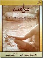خرید کتاب مراقبه از: www.ashja.com - کتابسرای اشجع