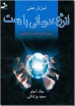 خرید کتاب آموزش عملی انرژی درمانی با دست از: www.ashja.com - کتابسرای اشجع