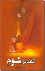 خرید کتاب تقدیر شوم از: www.ashja.com - کتابسرای اشجع
