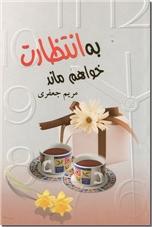خرید کتاب به انتظارت خواهم ماند از: www.ashja.com - کتابسرای اشجع
