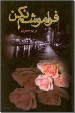خرید کتاب فراموشم نکن از: www.ashja.com - کتابسرای اشجع