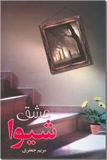 خرید کتاب عشق شیوا از: www.ashja.com - کتابسرای اشجع