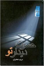 خرید کتاب حسرت دیدار تو از: www.ashja.com - کتابسرای اشجع