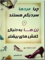 خرید کتاب چرا مردها سردرگم هستند از: www.ashja.com - کتابسرای اشجع