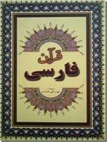 خرید کتاب قرآن فارسی از: www.ashja.com - کتابسرای اشجع
