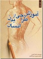 خرید کتاب آموزش طراحی از بدن انسان از: www.ashja.com - کتابسرای اشجع
