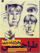 خرید کتاب طراحی واقع گرایانه از چهره از: www.ashja.com - کتابسرای اشجع