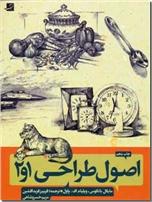 خرید کتاب اصول طراحی 1 و 2 از: www.ashja.com - کتابسرای اشجع