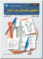 خرید کتاب آناتومی مقدماتی بدن انسان برای هنرمندان از: www.ashja.com - کتابسرای اشجع
