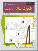 خرید کتاب متحرک سازی به زبان ساده از: www.ashja.com - کتابسرای اشجع