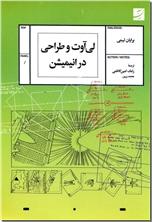 خرید کتاب متحرک سازی - انیمیشن از: www.ashja.com - کتابسرای اشجع
