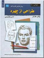 خرید کتاب طراحی از چهره از: www.ashja.com - کتابسرای اشجع