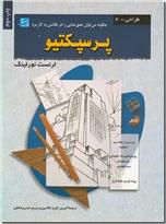خرید کتاب پرسپکتیو از: www.ashja.com - کتابسرای اشجع