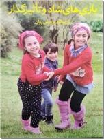خرید کتاب بازی های شاد و تاثیرگذار از: www.ashja.com - کتابسرای اشجع