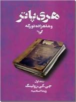 خرید کتاب هری پاتر و شاهزاده دورگه 1 از: www.ashja.com - کتابسرای اشجع