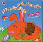 خرید کتاب کتابمو باز میکنم - بچه حیوانات از: www.ashja.com - کتابسرای اشجع