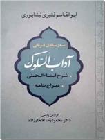 خرید کتاب آداب السلوک و دو رساله دیگر از: www.ashja.com - کتابسرای اشجع