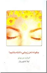 خرید کتاب چگونه ذهن زیبایی داشته باشیم؟ از: www.ashja.com - کتابسرای اشجع
