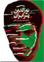 خرید کتاب نورالدین پسر ایران از: www.ashja.com - کتابسرای اشجع