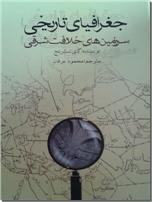 خرید کتاب جغرافیای تاریخی از: www.ashja.com - کتابسرای اشجع